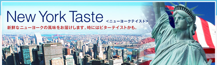 New York English Academyブログ New York Taste <ニューヨーク テイスト>