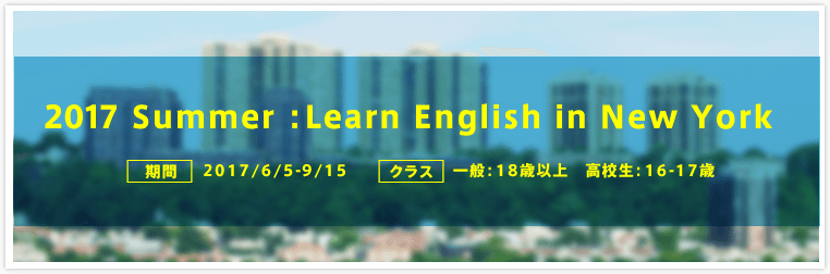 2017 Summer: Learn English in New York