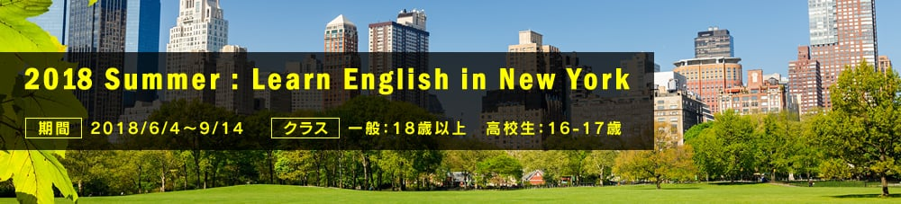 2018 Summer : Learn English in New York