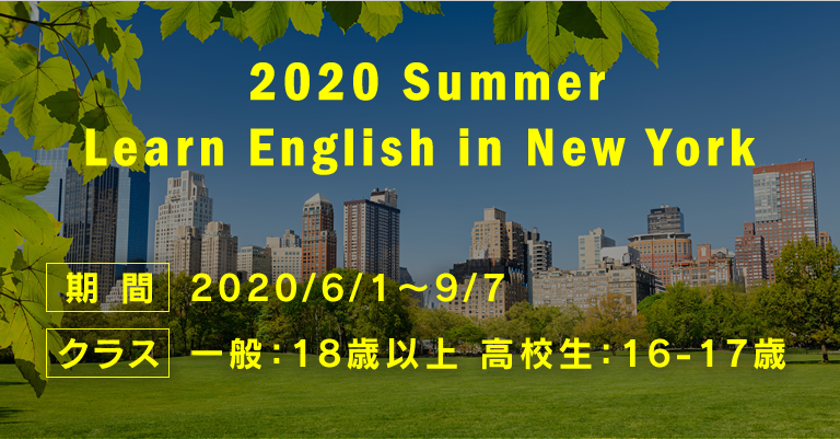 2020 Summer : Learn English in New York